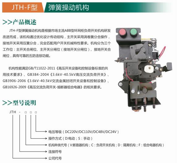 JTH-F弹簧操动机构-1.PNG