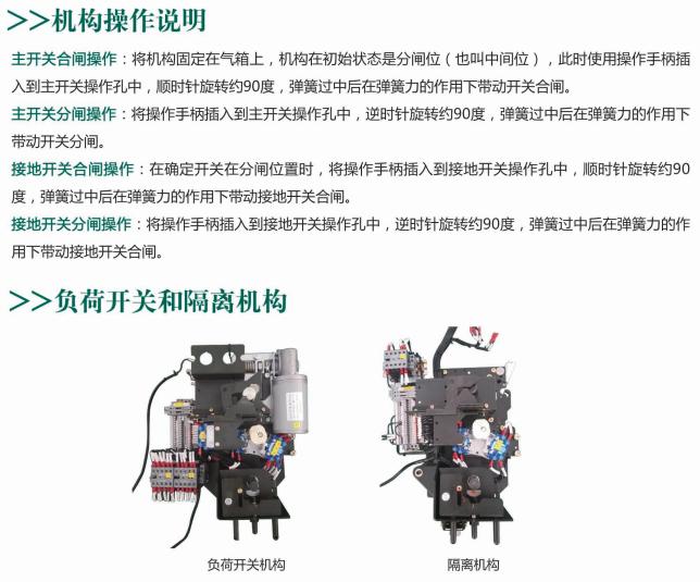 JTH-F弹簧操动机构-4.PNG