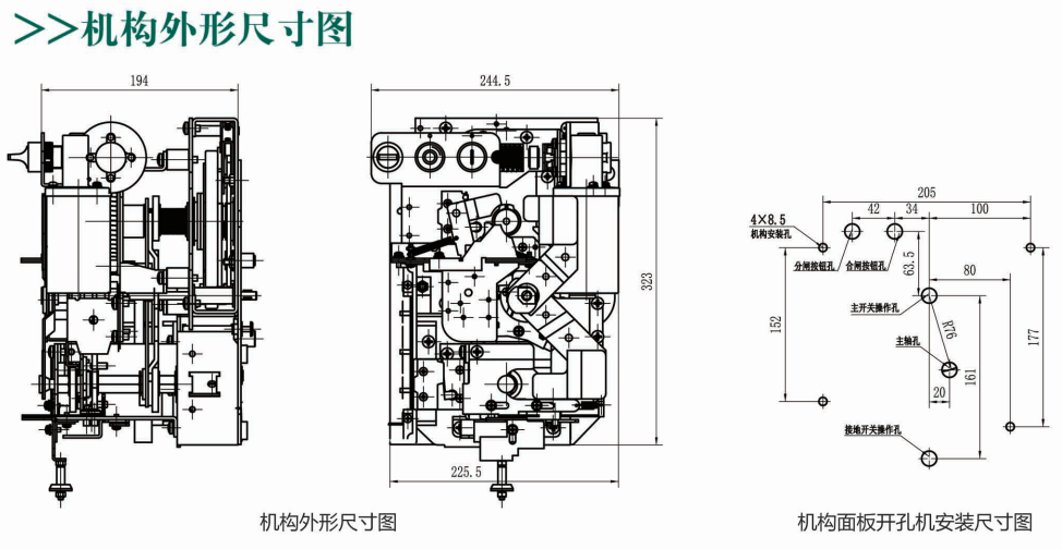 JTH-F弹簧操动机构-3.PNG