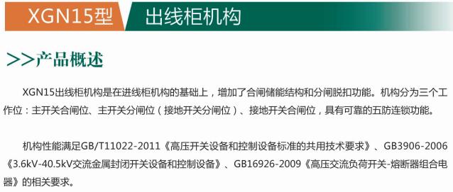XGN15型出线柜机构介绍.PNG