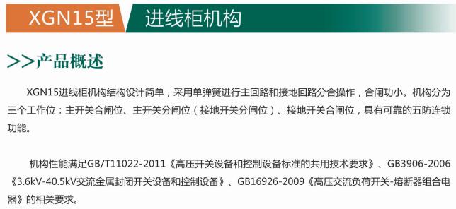 XGN15型进线柜机构介绍.PNG