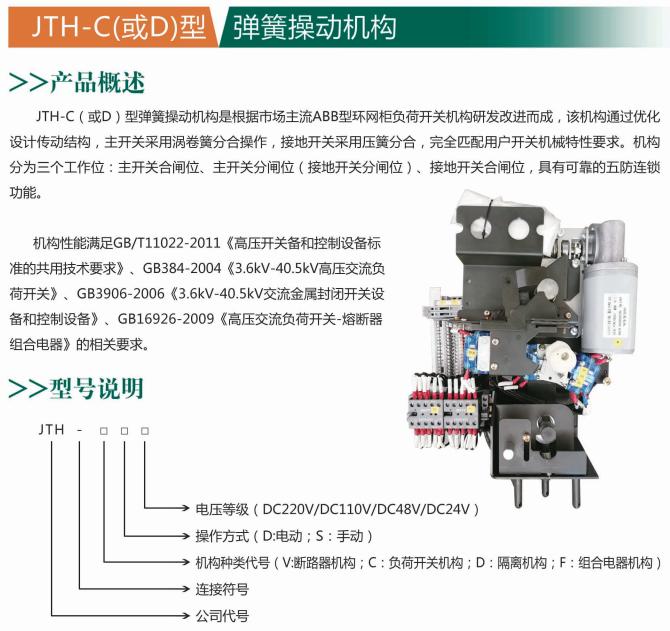 JTH-C或D型弹簧机构.PNG